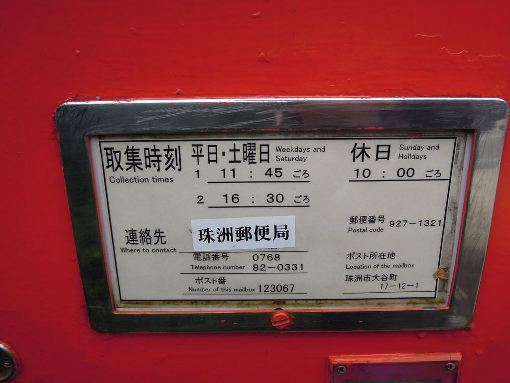 ポスト写真 : 大谷郵便局の前 : 大谷郵便局の前 : 石川県珠洲市大谷町17-12-1