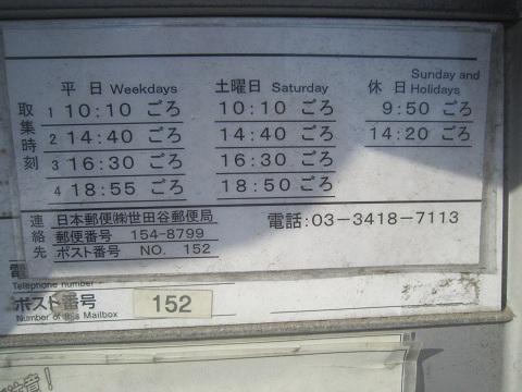 ポスト写真 : 14(時) : 代田中筋 たばこ屋の前 : 東京都世田谷区代田一丁目3-5