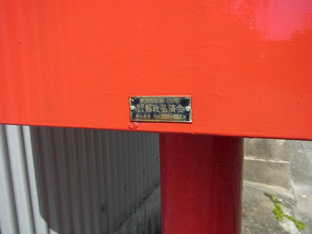 ポスト写真 : 藤本整骨院付近 銘板 : 藤本整骨院付近 : 和歌山県東牟婁郡串本町串本875-5