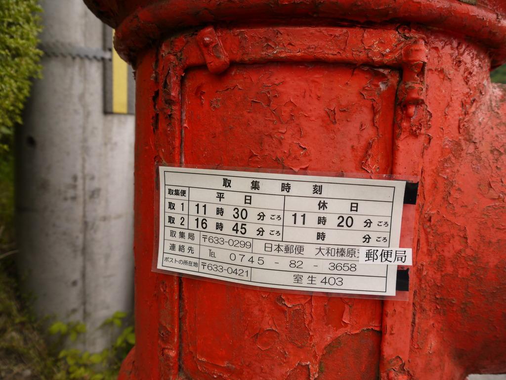 ポスト写真 : 民宿むろう入口2 : 民宿むろう入口脇 : 奈良県宇陀市室生403