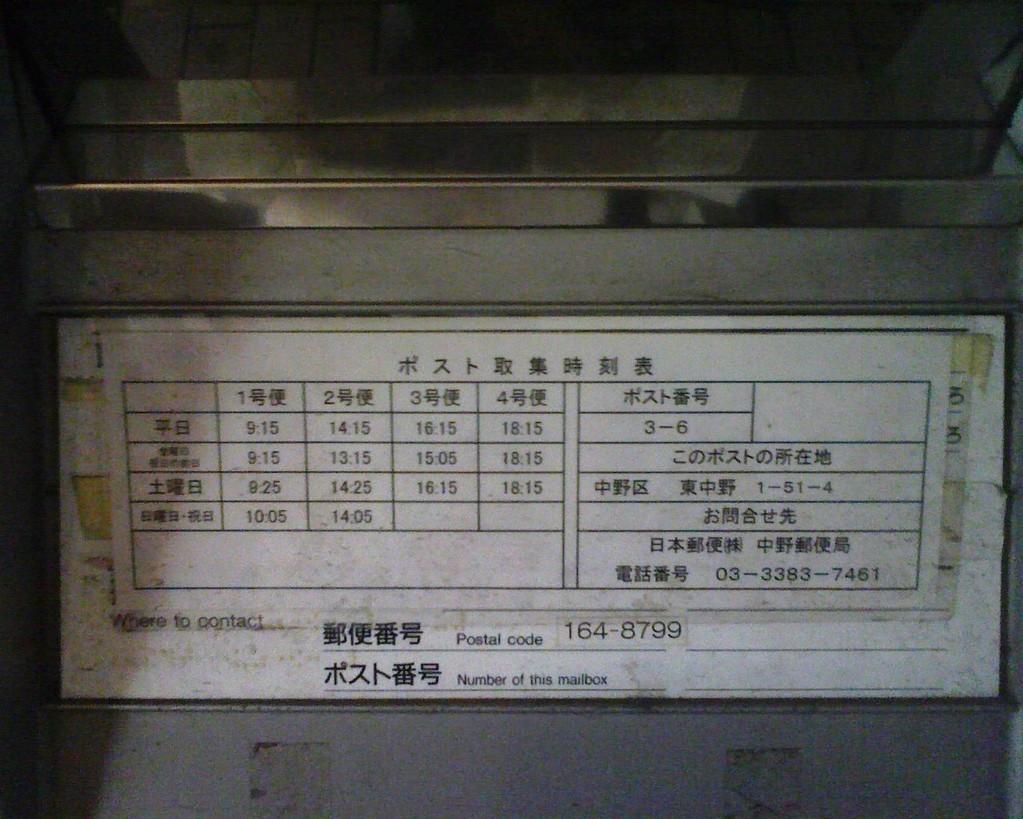 ポスト写真 :  : サンライズアサヒビル前 : 東京都中野区東中野一丁目51-4