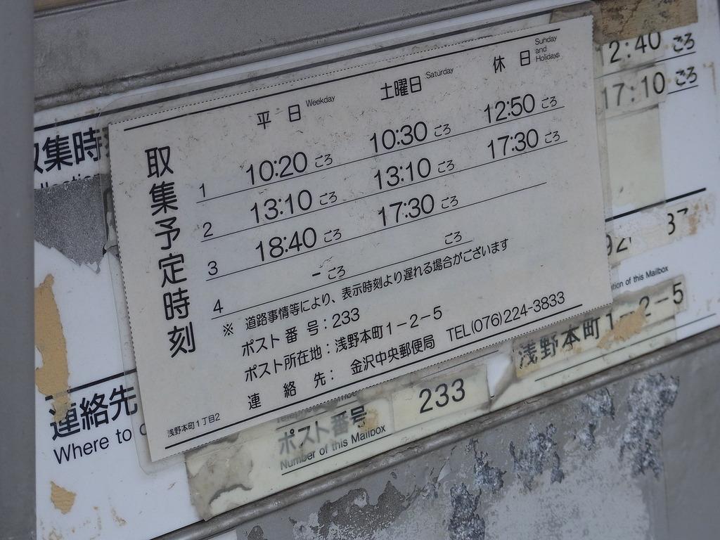 ポスト写真 : 吉村商店横(平成25年6月撮影) : 吉村商店横 : 石川県金沢市浅野本町一丁目2-5