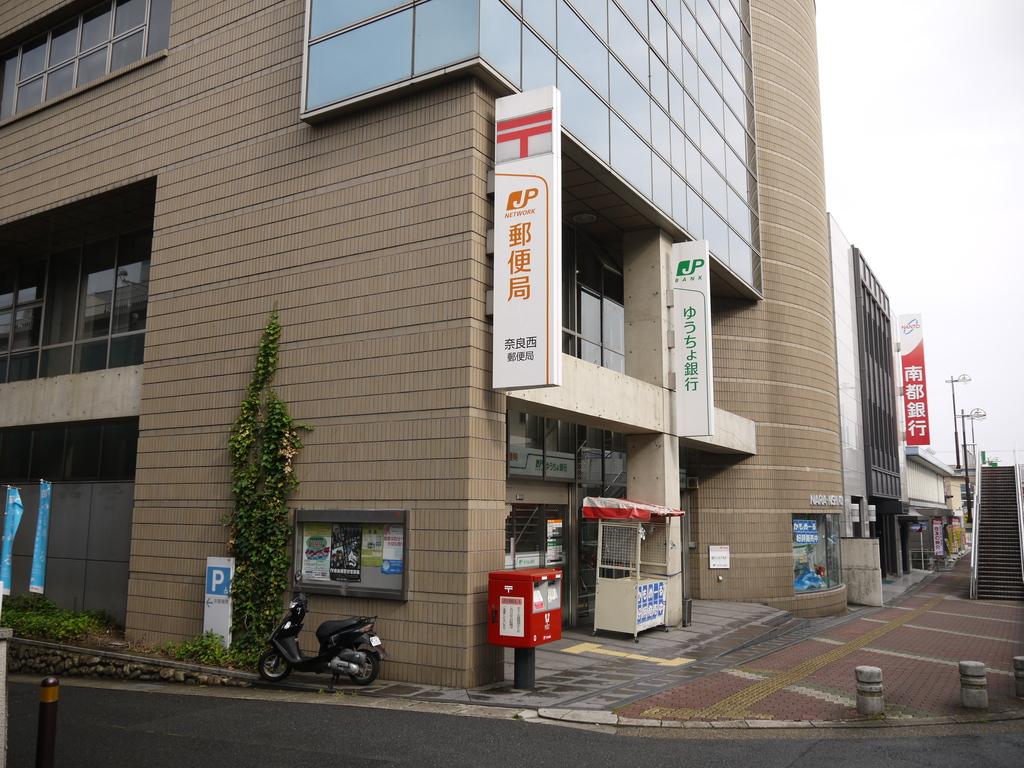 ポスト写真 : 奈良西 : 奈良西郵便局の前 : 奈良県奈良市学園北二丁目4-1
