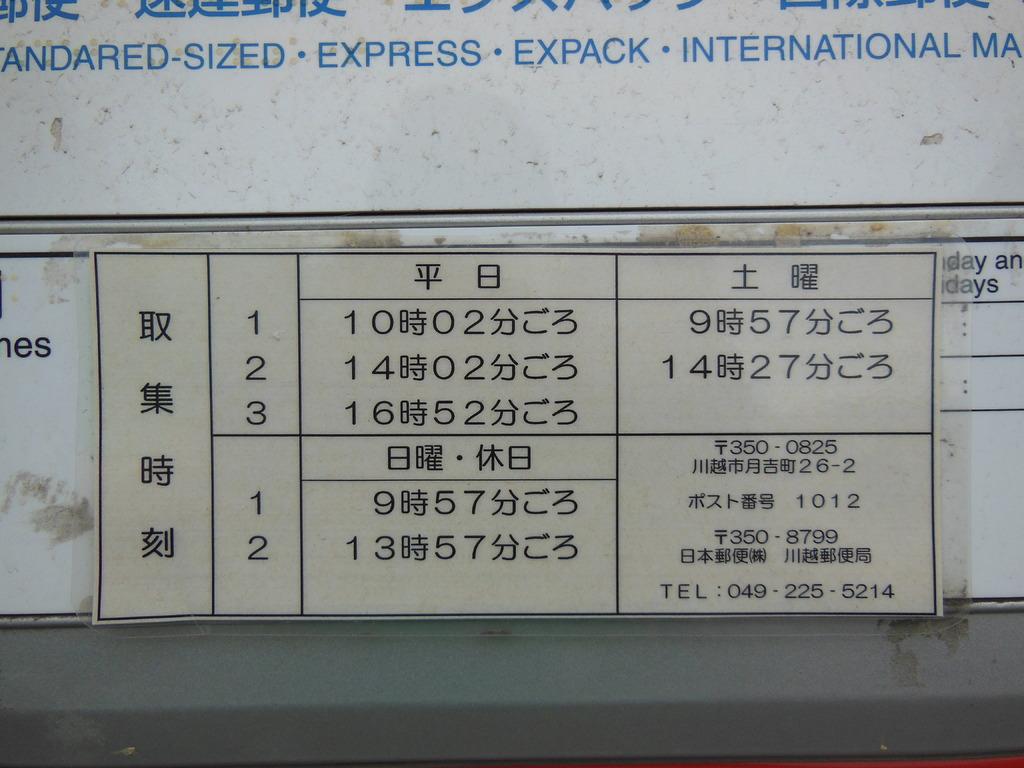 ポスト写真 : 三俣屋菓子店 取集時刻 : 三俣屋菓子店 : 埼玉県川越市月吉町26-2