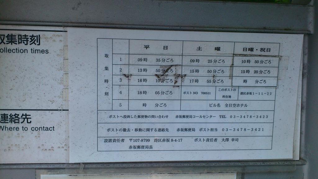 ポスト写真 :  : ANAインターコンチネンタルホテル東京、従業員通用口横 : 東京都港区赤坂一丁目11-22
