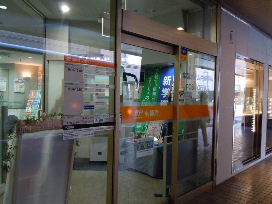郵便局写真 : 帝国ホテル内郵便局 (2013/08/14) : 帝国ホテル内郵便局 : 東京都千代田区内幸町一丁目1-1