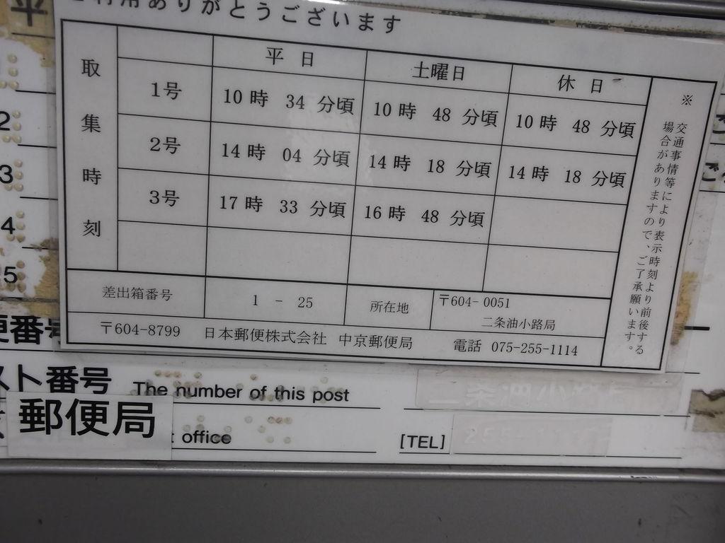 ポスト写真 :  : 京都二条油小路郵便局の前 : 京都府京都市中京区二条油小路町270-1