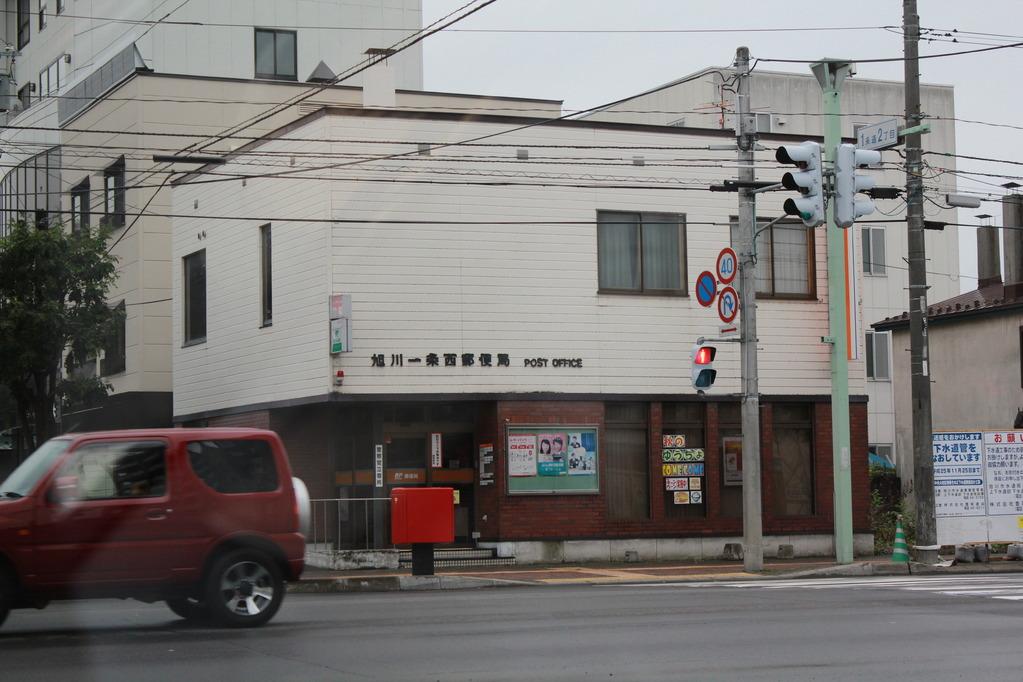 ポスト写真 :  : 旭川一条西郵便局の前 : 北海道旭川市一条通二丁目右10