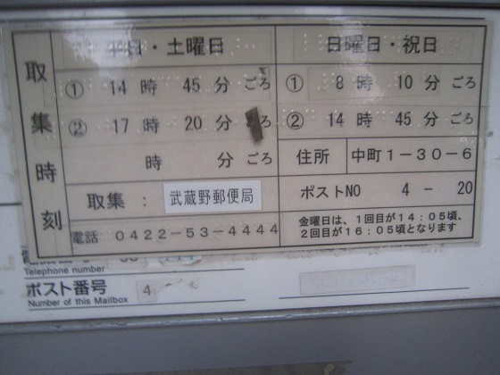 ポスト写真 : 20(時) : 武蔵野中町郵便局の前 : 東京都武蔵野市中町一丁目30-6