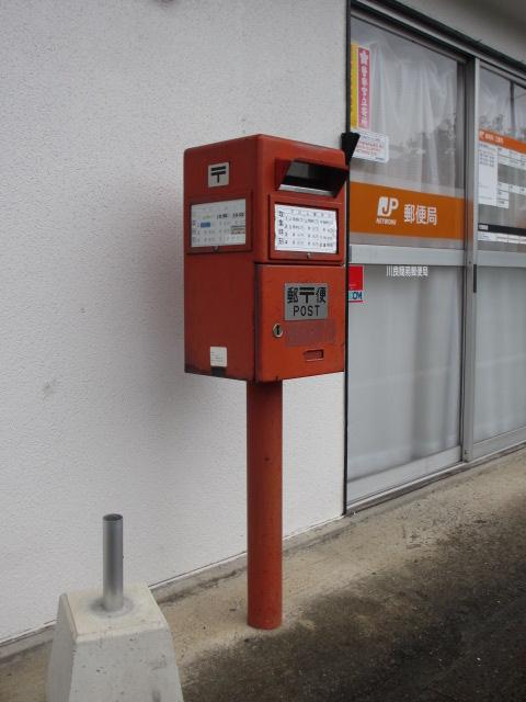 ポスト写真 : 川良簡易郵便局の前 : 川良簡易郵便局の前 : 佐賀県武雄市武雄町富岡9800
