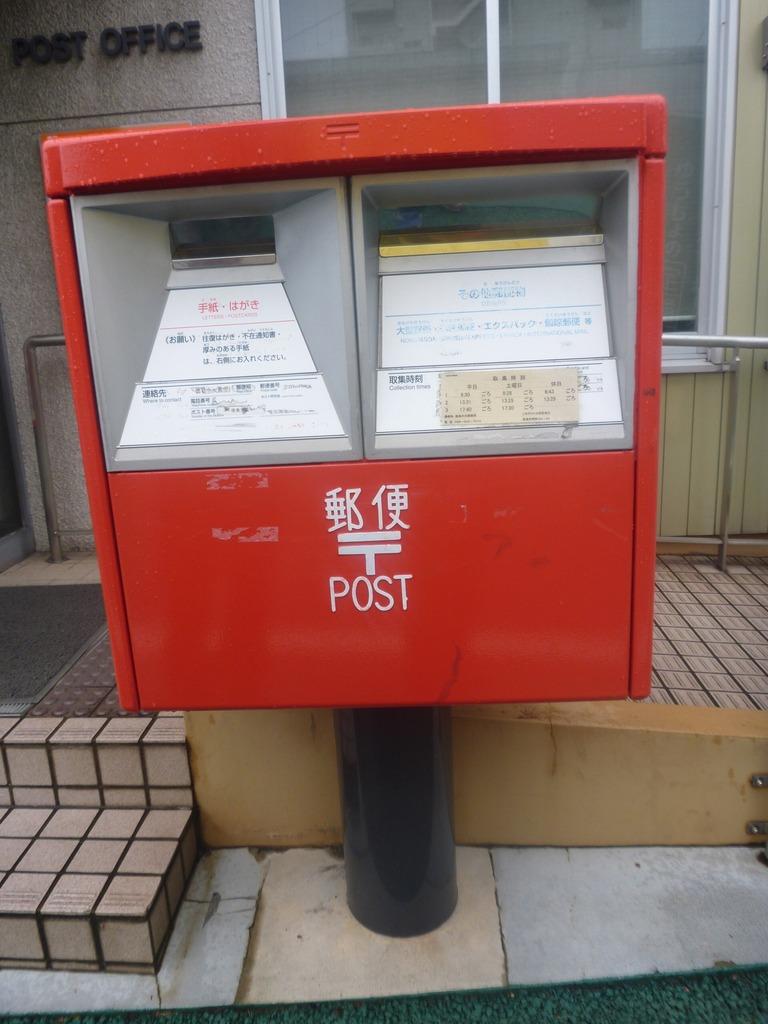 ポスト写真 :  : 徳島前川郵便局の前 : 徳島県徳島市南前川町四丁目42