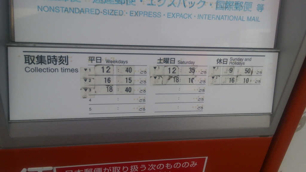 ポスト写真 : 取集時刻 : 釧路松浦郵便局の前 : 北海道釧路市松浦町9-14