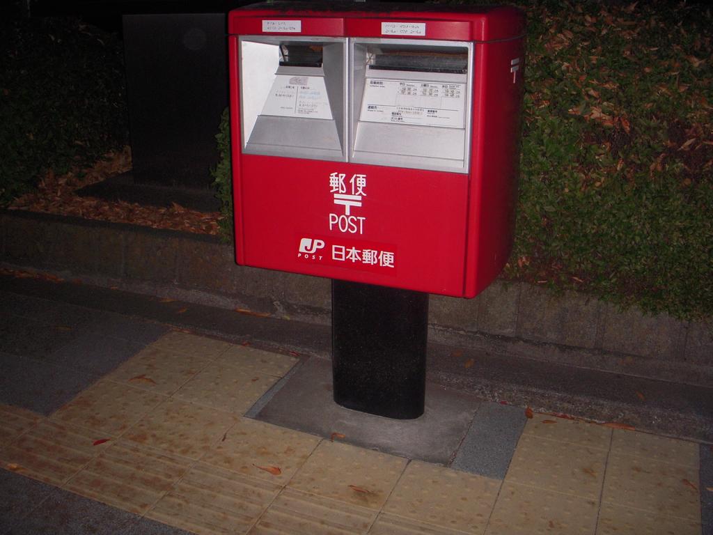 ポスト写真 :  : 福島合同庁舎前 : 福島県福島市霞町1-46