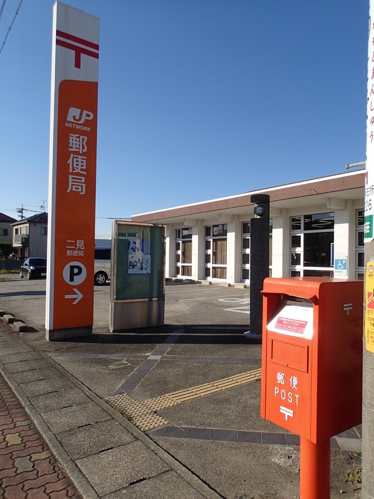 ポスト写真 : 二見郵便局の前 : 二見郵便局の前 : 三重県伊勢市二見町荘39-1