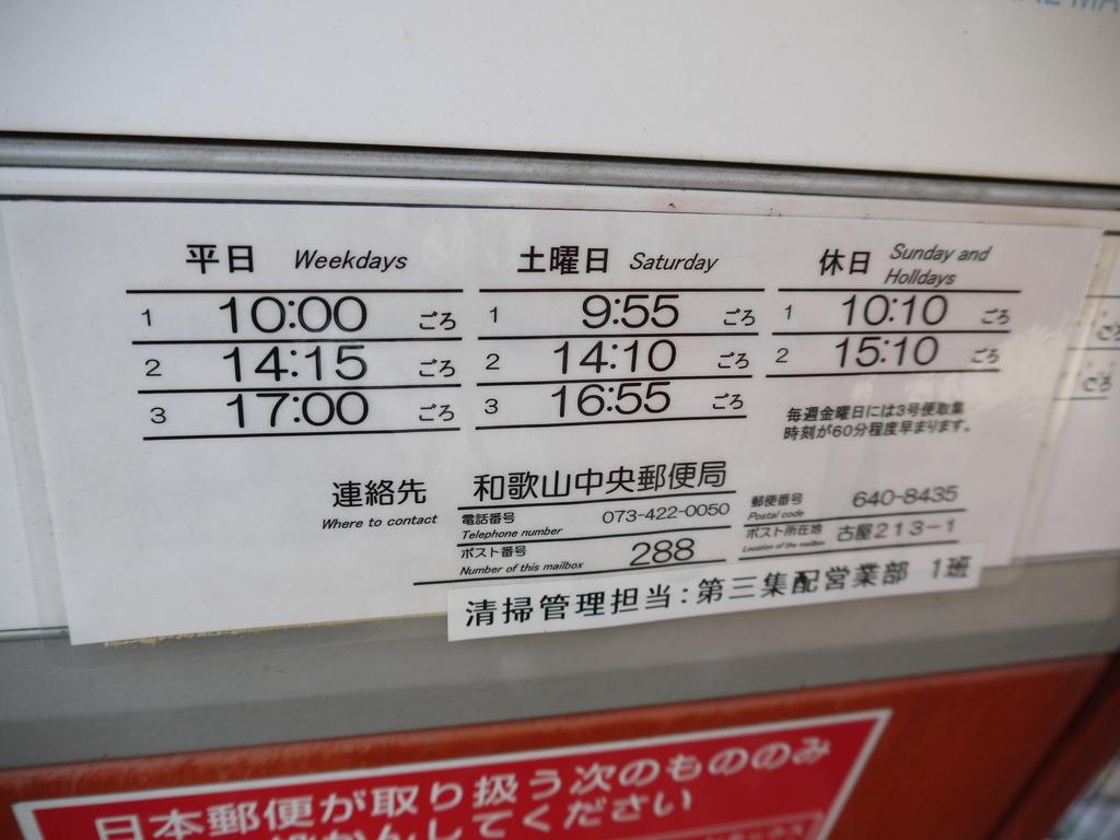 ポスト写真 : 森商店前2 : 森商店前 : 和歌山県和歌山市古屋213-1