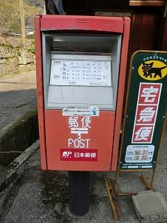ポスト写真 : 川野商店② : 川野酒店前 : 熊本県球磨郡球磨村渡乙1958-2