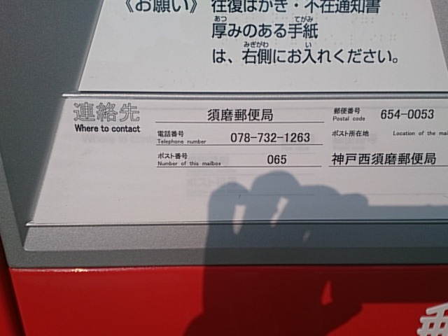 ポスト写真 :  : 神戸西須磨郵便局の前 : 兵庫県神戸市須磨区天神町四丁目