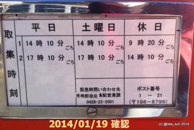 ポスト写真 : 2014/01/19 撮影 : 青梅上町郵便局の前 : 東京都青梅市上町371