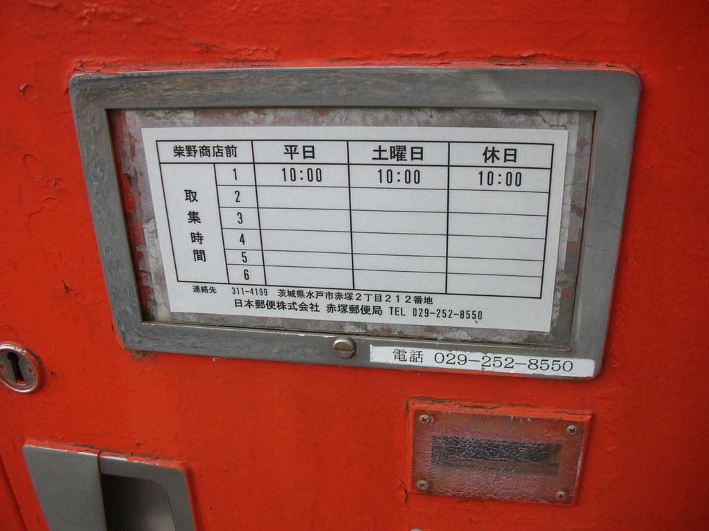 ポスト写真 : バッカスハウスシバノ3 : 赤塚ホワイト急便前 : 茨城県水戸市河和田一丁目1651-251