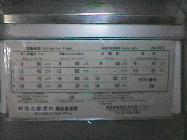 ポスト写真 : 時刻表 : シティハウス西大久保前 : 東京都新宿区大久保二丁目3-9