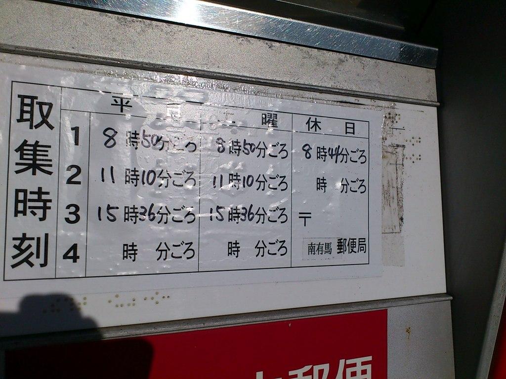 ポスト写真 :  : 北有馬郵便局の前 : 長崎県南島原市北有馬町丁29-1