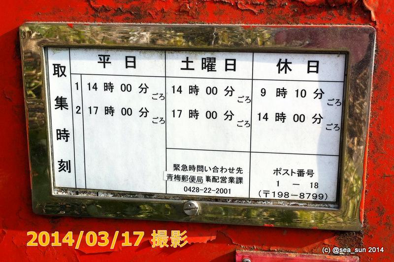ポスト写真 : 2014/03/16 撮影 : JR日向和田駅前 : 東京都青梅市日向和田三丁目694