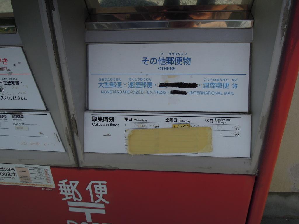 ポスト写真 : 鮨洗簡易郵便局の前 : 鮨洗簡易郵便局の前 : 山形県山形市鮨洗865