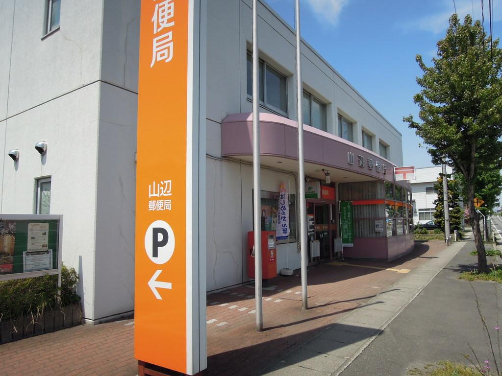 郵便局写真 : 山辺 : 山辺郵便局 : 山形県東村山郡山辺町山辺1283-4