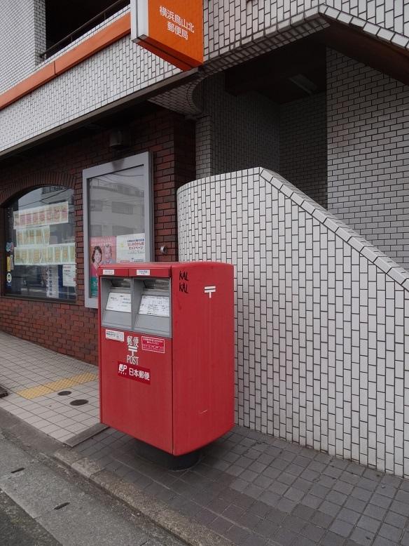 ポスト写真 : 09鳥山北局 : 横浜鳥山北郵便局の前 : 神奈川県横浜市港北区鳥山町734