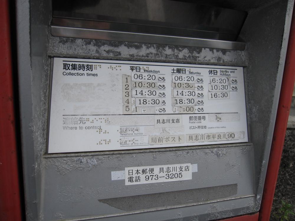 ポスト写真 : 2009/12/20撮影 : 具志川郵便局の前 : 沖縄県うるま市平良川90-2