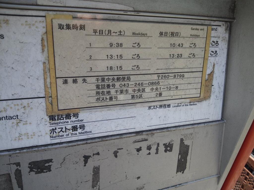 ポスト写真 : 千葉銀行中央支店バス停 : 千葉銀行中央支店バス停(下り)左手 : 千葉県千葉市中央区中央一丁目10-8