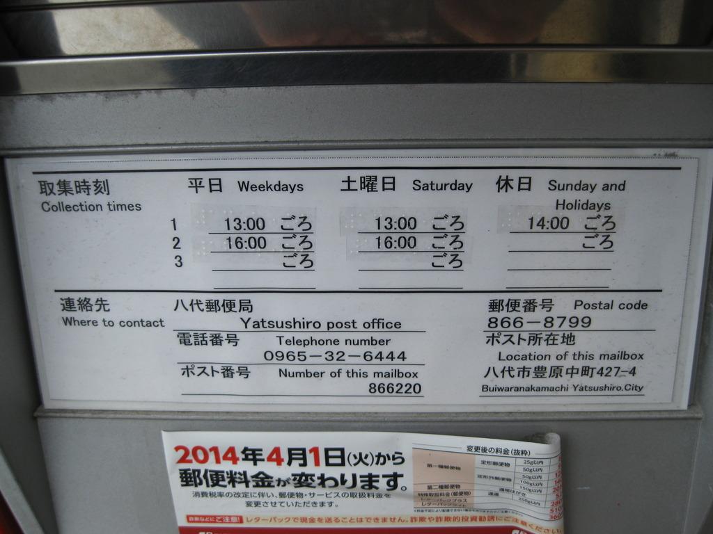 ポスト写真 : 高田郵便局の前20140803-1 : 高田郵便局の前 : 熊本県八代市豊原中町427-4