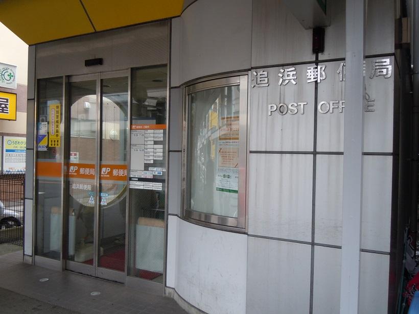郵便局写真 : 追浜郵便局 (2014/08/13) : 追浜郵便局 : 神奈川県横須賀市追浜町三丁目13