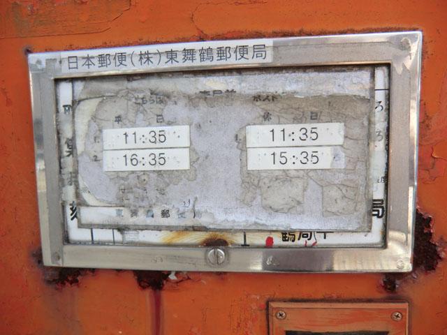 ポスト写真 : 舞鶴森郵便局前5(2014/10/28) : 舞鶴森郵便局の前 : 京都府舞鶴市森1036