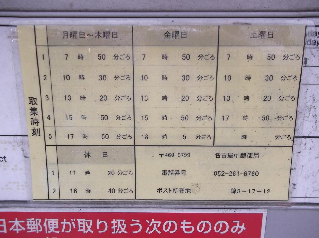 ポスト写真 :  : 名古屋市営地下鉄栄駅1番出口近く : 愛知県名古屋市中区錦三丁目17-12