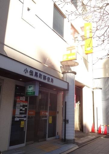 郵便局写真 : 508(局) : 小伝馬町郵便局 : 東京都中央区日本橋小伝馬町10-10