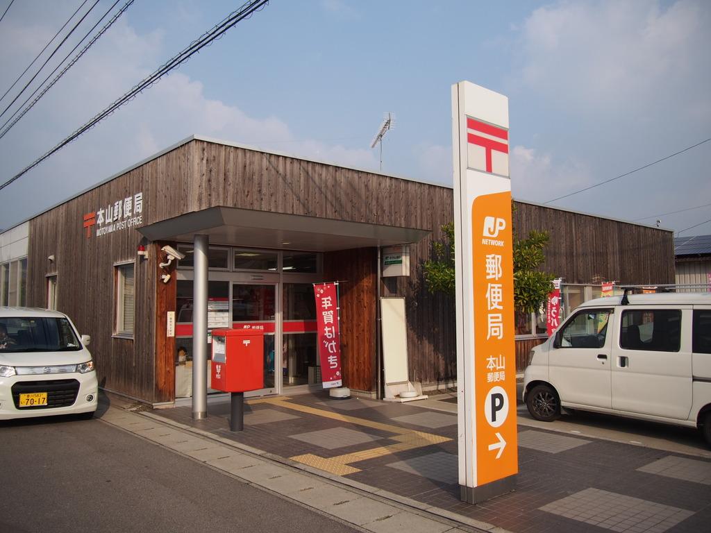 ポスト写真 : 本山 : 本山郵便局の前 : 香川県三豊市豊中町本山甲228-1