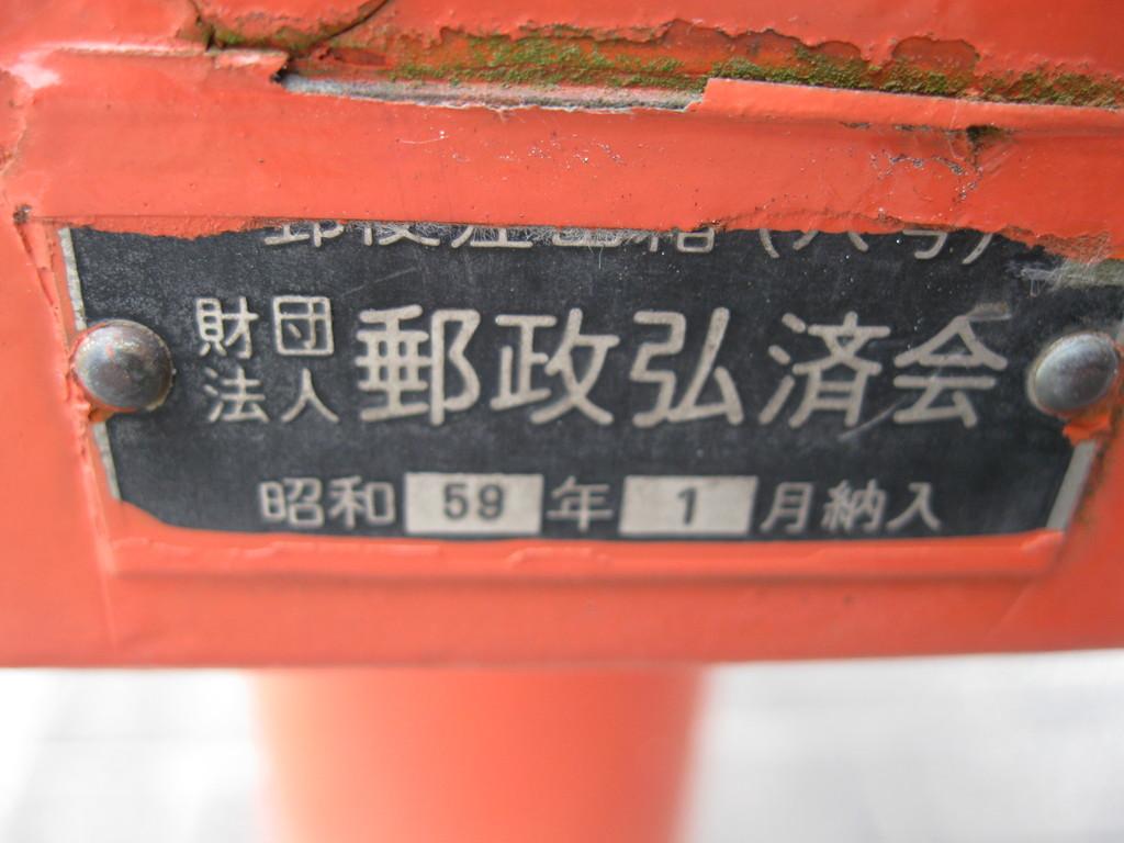ポスト写真 : タイムズ新町第3駐車場向かい20150218-5 : タイムズ新町第3駐車場向かい : 熊本県熊本市中央区新町四丁目1-10