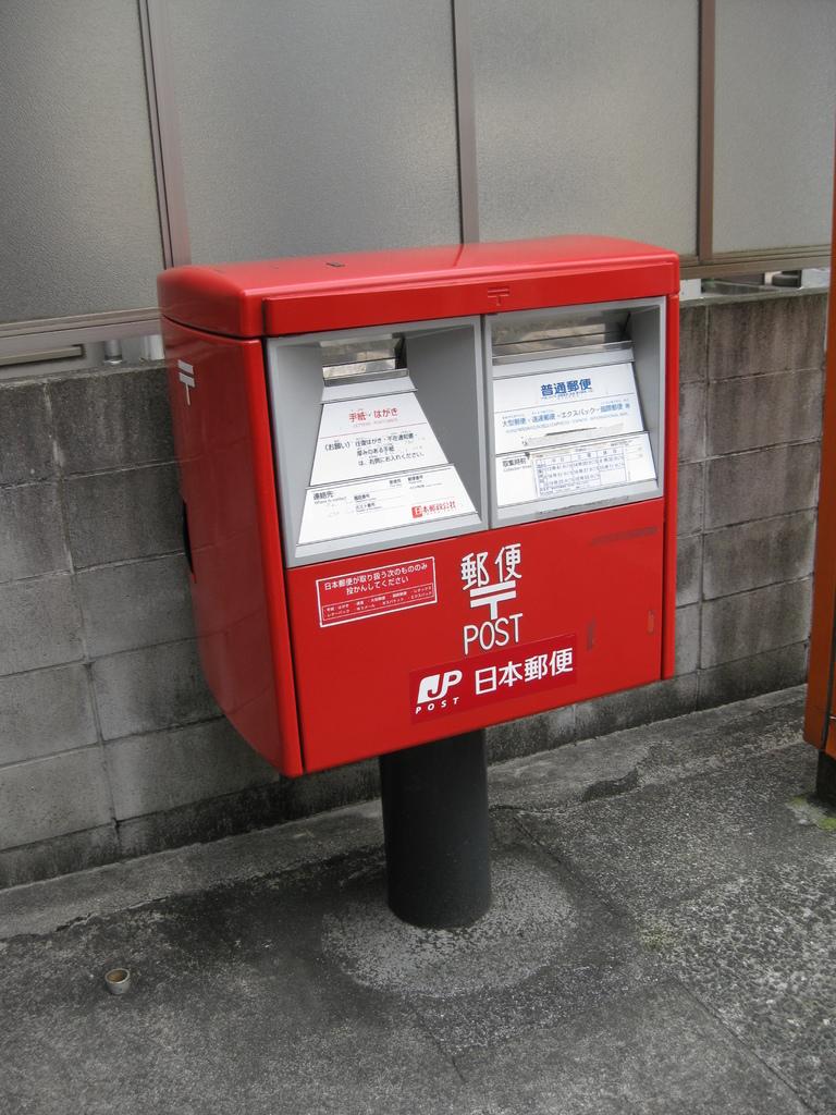 ポスト写真 : 熊本新町郵便局の前20150218-1 : 熊本新町郵便局の前 : 熊本県熊本市中央区新町一丁目7-27