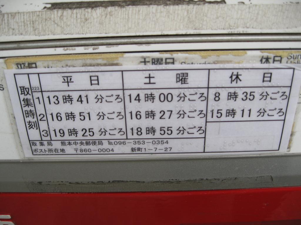 ポスト写真 : 熊本新町郵便局の前20150218-2 : 熊本新町郵便局の前 : 熊本県熊本市中央区新町一丁目7-27