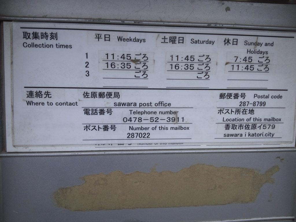 ポスト写真 : 佐原関戸郵便局 : 佐原関戸郵便局の前 : 千葉県香取市佐原イ579