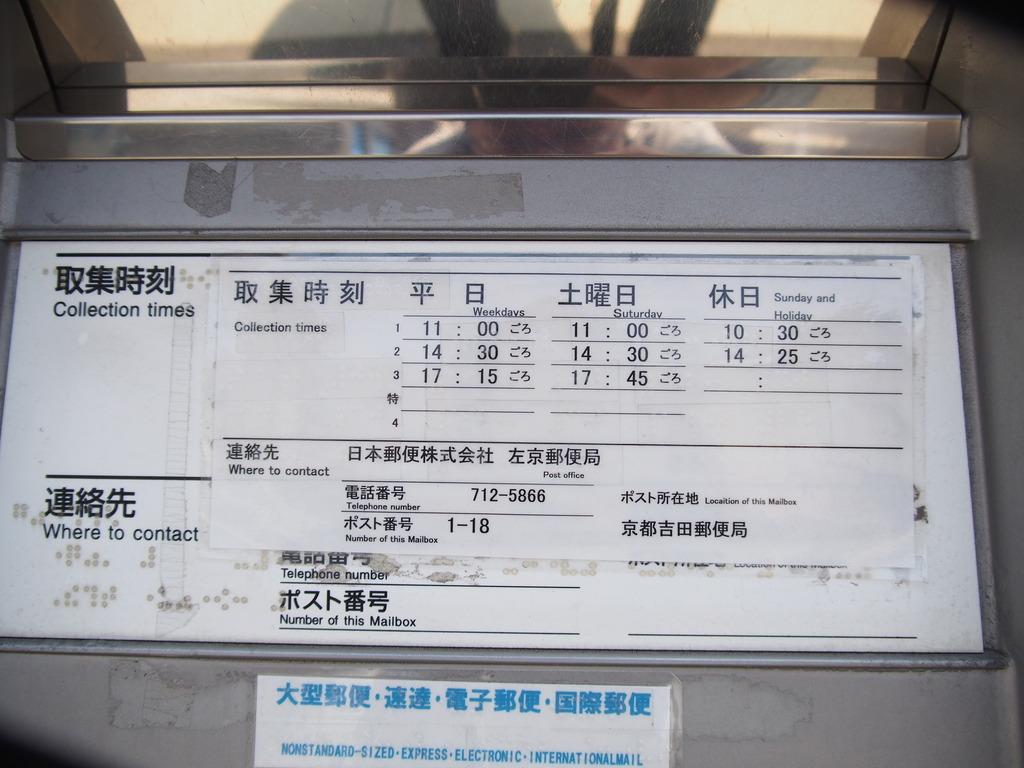 ポスト写真 : 京都吉田郵便局の前 : 京都吉田郵便局の前 : 京都府京都市左京区吉田下大路町13