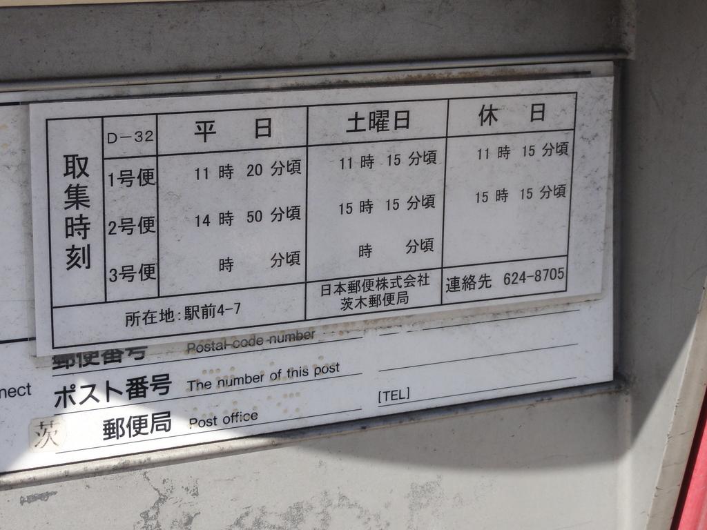 ポスト写真 : 茨木市役所前・取集時刻(2015/05/05) : 茨木市役所の向かい : 大阪府茨木市駅前四丁目7