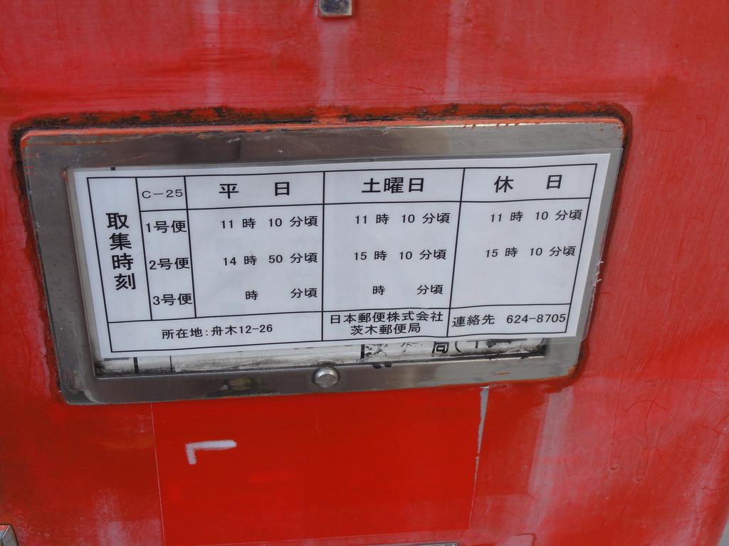 ポスト写真 : 南新町バス停・取集時刻(2015/05/05) : 南新町バス停 : 大阪府茨木市舟木町12-26