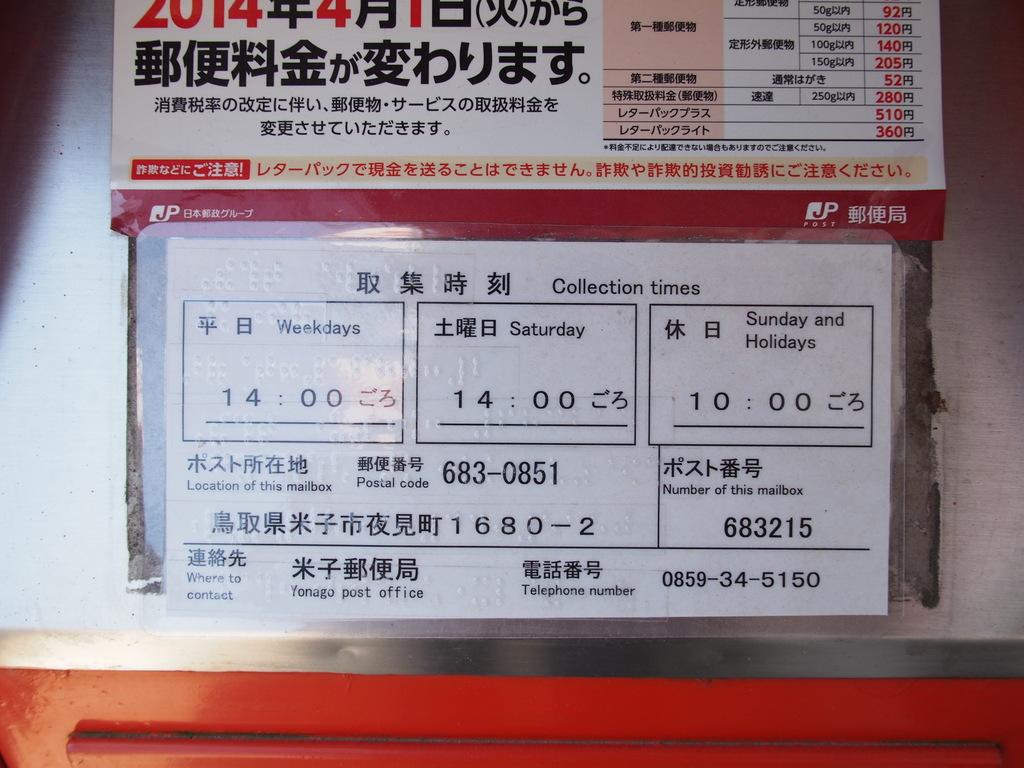 ポスト写真 : 夜見簡易郵便局の前 : 夜見簡易郵便局の前 : 鳥取県米子市夜見町1680-2
