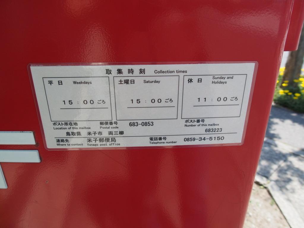 ポスト写真 : 米子卸団地簡易郵便局の前 : 米子卸団地簡易郵便局の前 : 鳥取県米子市両三柳2902-8
