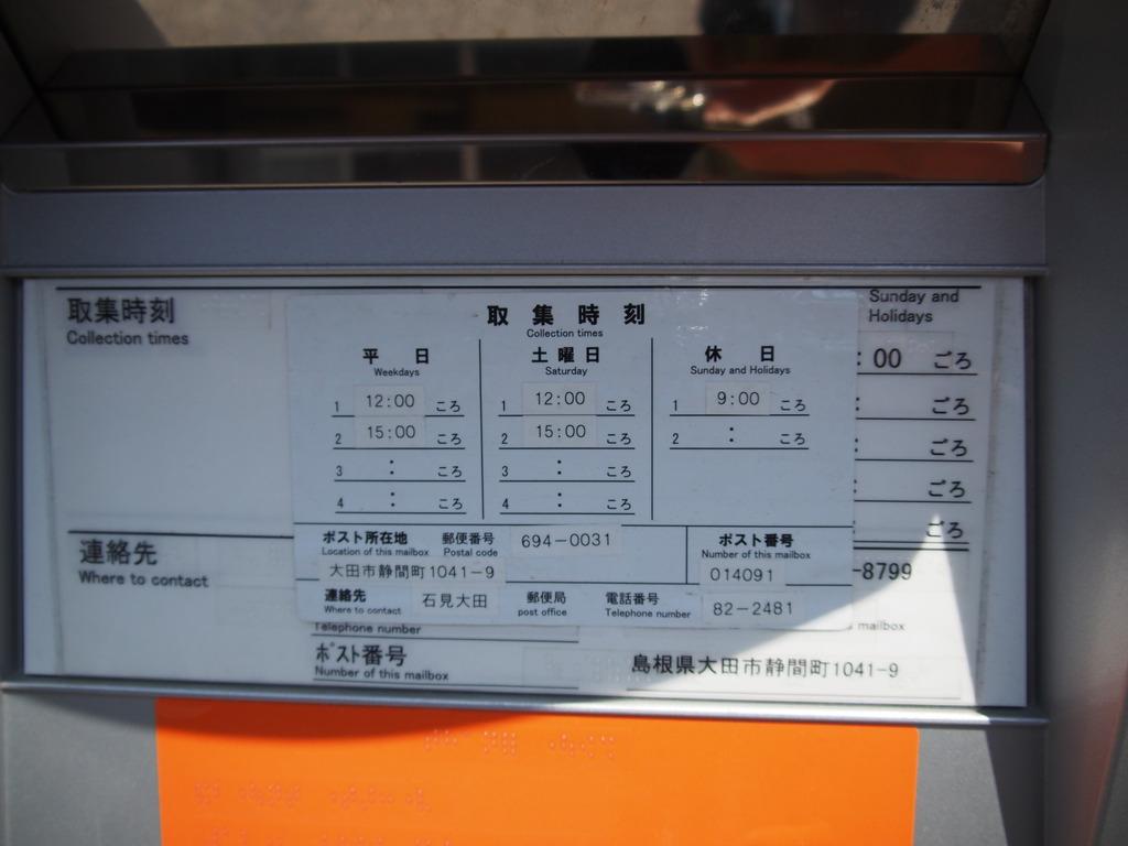 ポスト写真 : 静間郵便局の前 : 静間郵便局の前 : 島根県大田市静間町1041-9