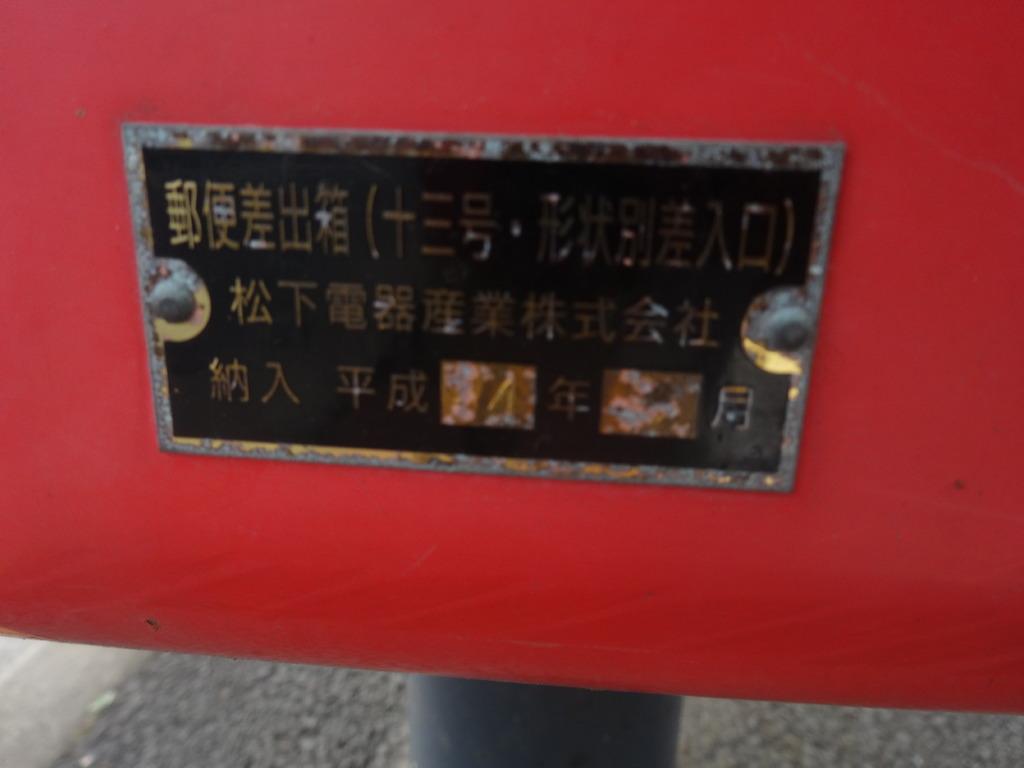 ポスト写真 :  : 春江小学校・瑞江駅行きバス停の横 : 東京都江戸川区瑞江一丁目62-2