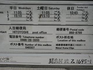 ポスト写真 : 渡郵便局④ : 渡郵便局の前 : 熊本県球磨郡球磨村渡乙1695-1