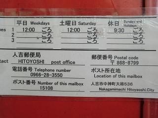 ポスト写真 : 大柿商店③ : 大柿商店 : 熊本県人吉市中神町536